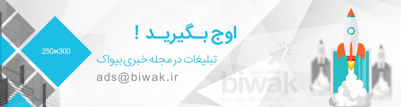 تبلیغات در مجله خبری بیواک