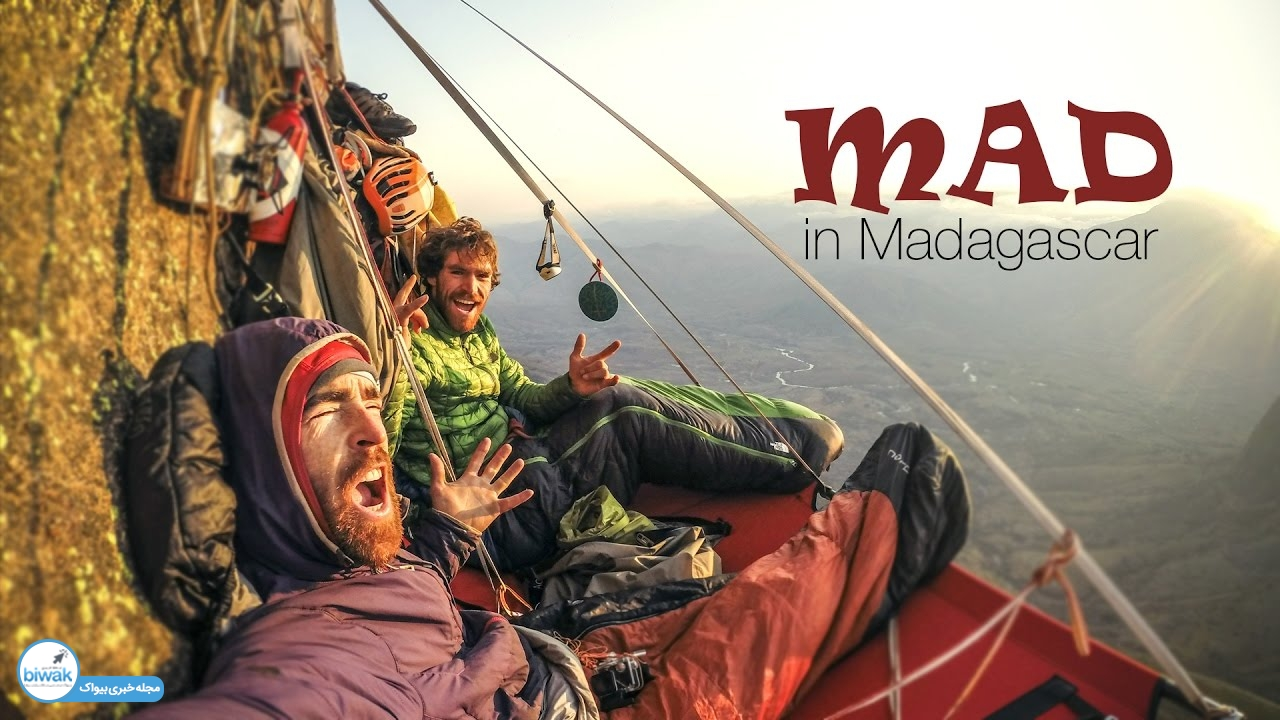 ماد در ماداگاسکار - صعود با شان ویلانووا