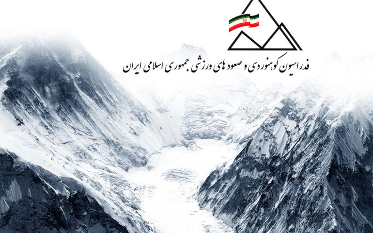 فدراسیون کوهنوردی و صعودهای ورزشی (msfi)