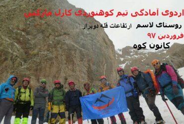 برگزاری دومین اردوی آمادگی تیم کوهنوردی کارل مارکس