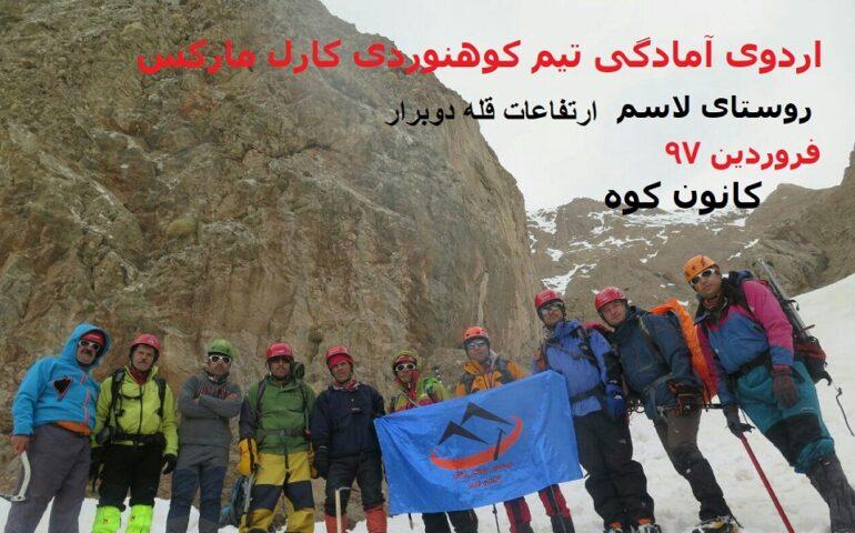 اردوی آمادگی تیم کوهنوردی کارل مارکس