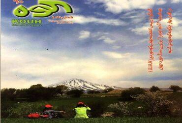 فصل نامه کوه شماره ۹۰منتشرشد
