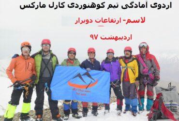 سومین اردوی آمادگی تیم کوهنوردی کارل مارکس