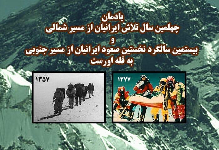 آئین بزرگداشت اورست «ایرانیان» از 57 تا 77